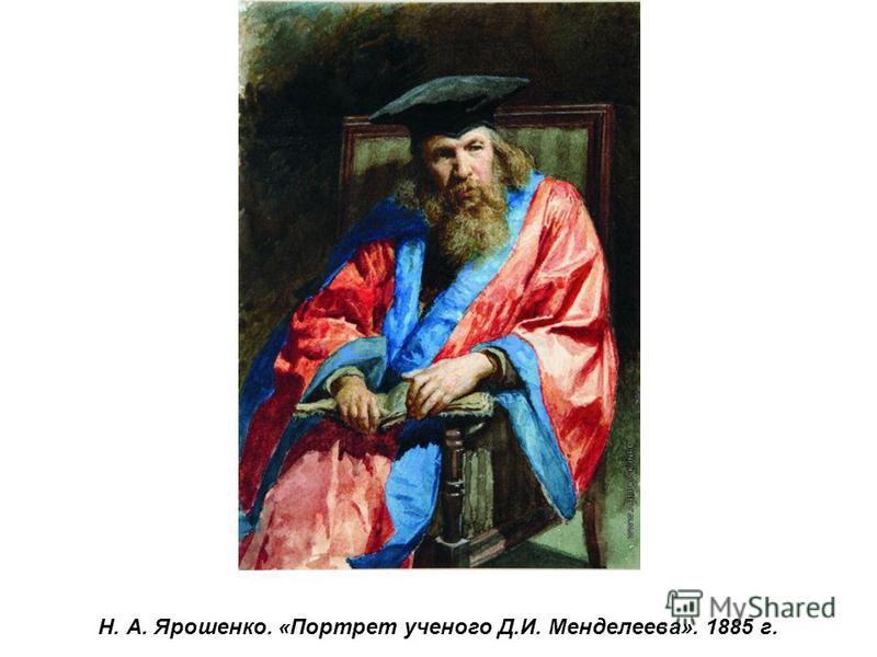 Н. А. Ярошенко. «Портрет ученого Д.И. Менделеева». 1885 г.