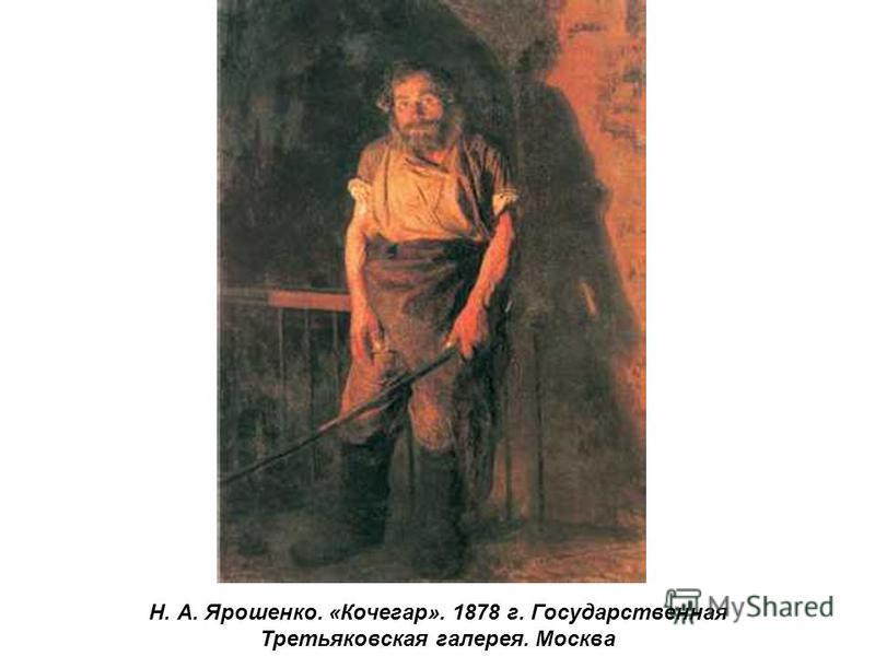 Н. А. Ярошенко. «Кочегар». 1878 г. Государственная Третьяковская галерея. Москва