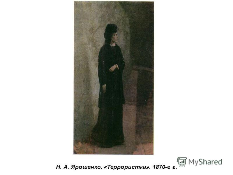 Н. А. Ярошенко. «Террористка». 1870-е г.