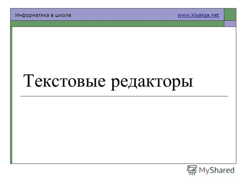 Информатика в школе www.klyaksa.netwww.klyaksa.net Текстовые редакторы