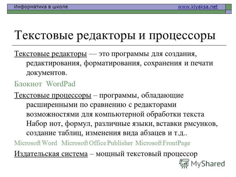 Информатика в школе www.klyaksa.netwww.klyaksa.net Текстовые редакторы и процессоры Текстовые редакторы это программы для создания, редактирования, форматирования, сохранения и печати документов. Блокнот WordPad Текстовые процессоры – программы, обла