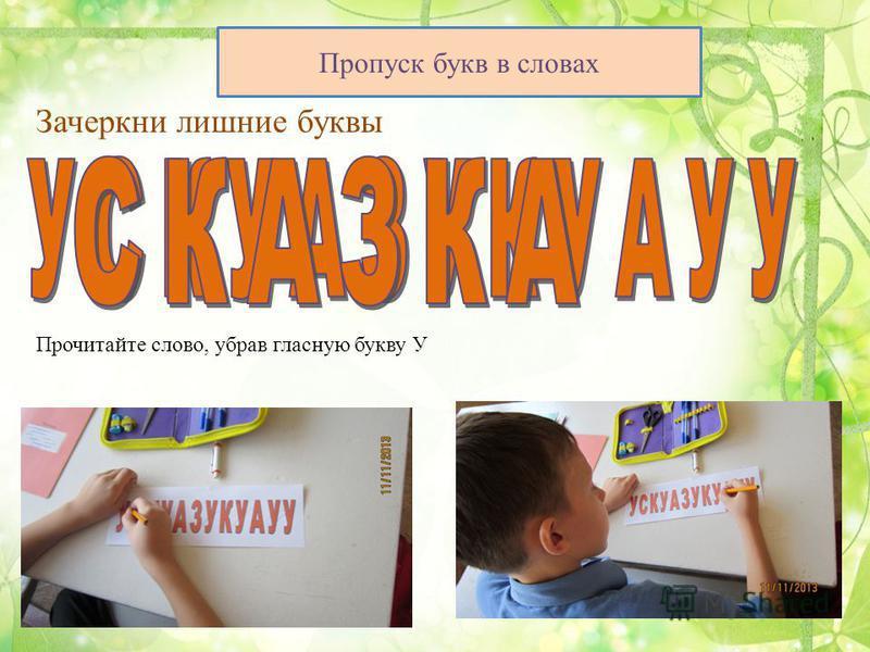 Зачеркни лишние буквы Прочитайте слово, убрав гласную букву У Пропуск букв в словах