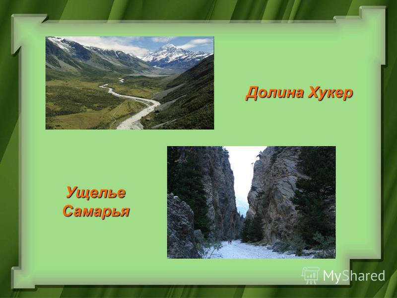 Долина Хукер Ущелье Самарья