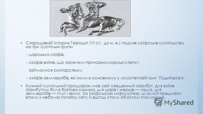 Стародавній історик Геродот (VI ст. до н. е.) поділяв скіфське суспільство на три суспільні групи: - царських скіфів, - скіфів-воїнів, що заселяли причорноморські степи і займалися скотарством, - скіфів-землеробів, які жили в основному у лісостеповій