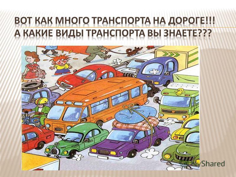 Знать виды городского транспорта, особенности их внешнего вида и назначения («Скорая помощь», «Пожарная»,,«Полиция»). Знакомиться со знаками дорожного движения и закреплять знания о назначении светофора.