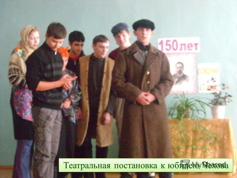 Театральная постановка к юбилею Чехова