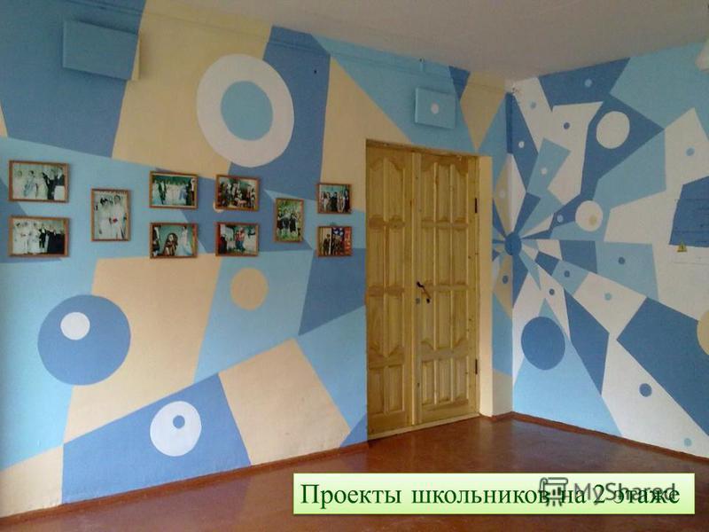 Проекты школьников на 2 этаже