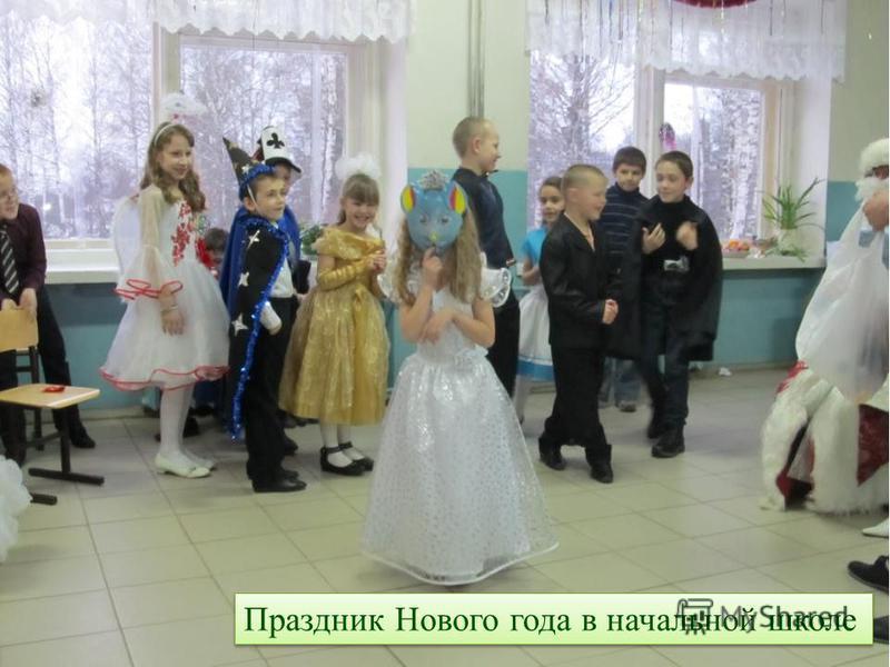 Праздник Нового года в начальной школе