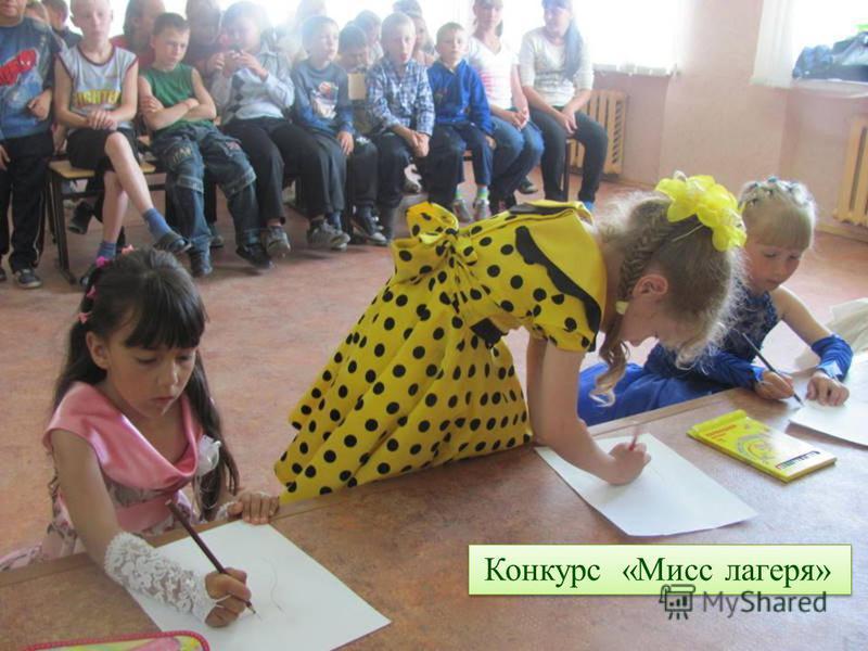 Конкурс «Мисс лагеря»
