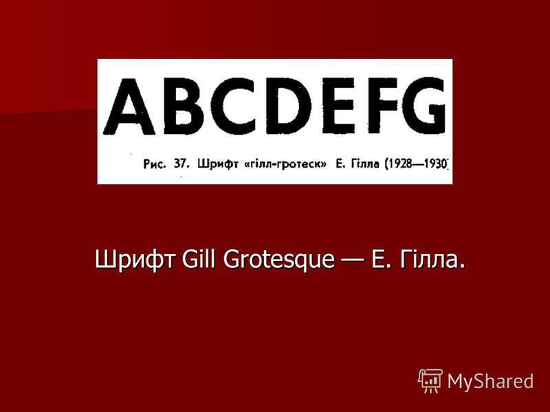 Шрифт Gill Grotesque Е. Гілла. Шрифт Gill Grotesque Е. Гілла.