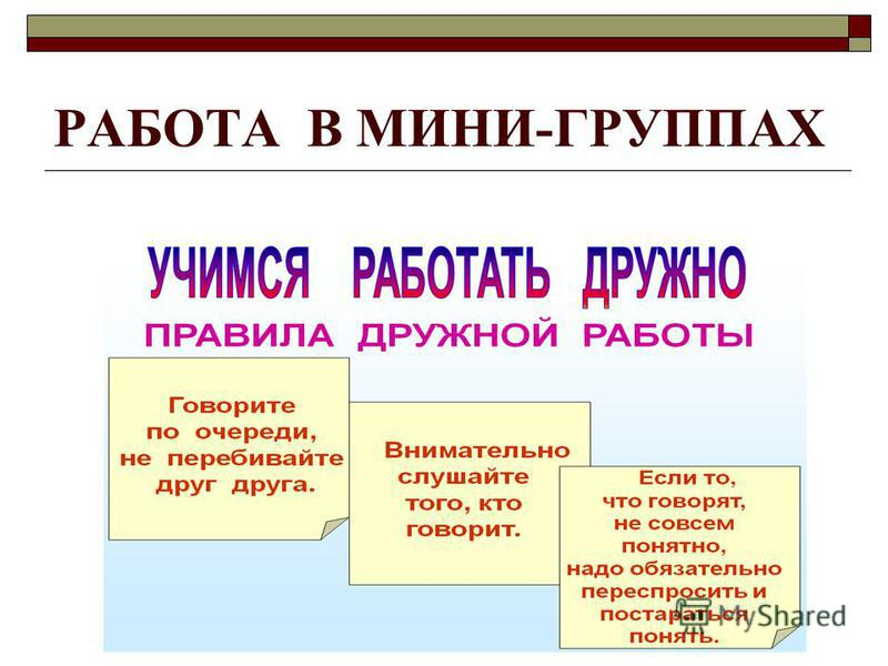 РАБОТА В МИНИ-ГРУППАХ