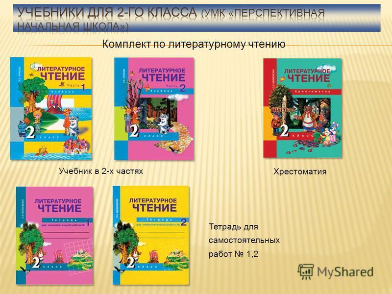 Комплект по литературному чтению Тетрадь для самостоятельных работ 1,2 Хрестоматия Учебник в 2-х частях