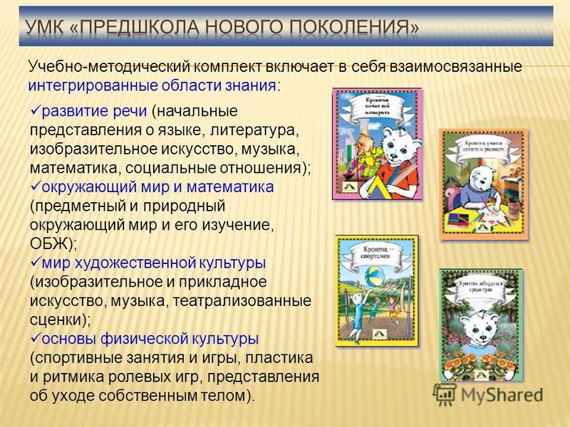 Учебно-методический комплект включает в себя взаимосвязанные интегрированные области знания: развитие речи (начальные представления о языке, литература, изобразительное искусство, музыка, математика, социальные отношения); окружающий мир и математика