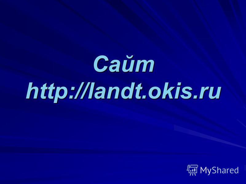 Сайт http://landt.okis.ru