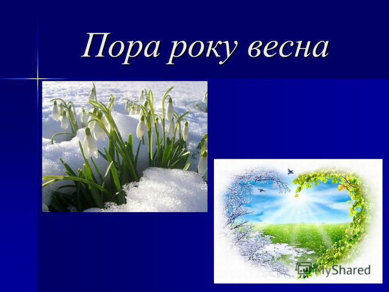 Пора року весна