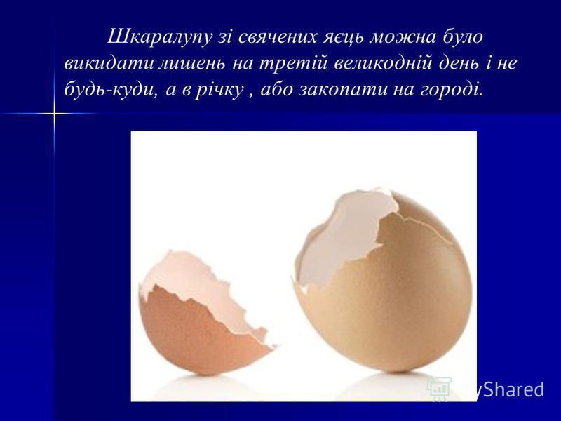 Шкаралупу зі свячених яєць можна було викидати лишень на третій великодній день і не будь-куди, а в річку, або закопати на городі.