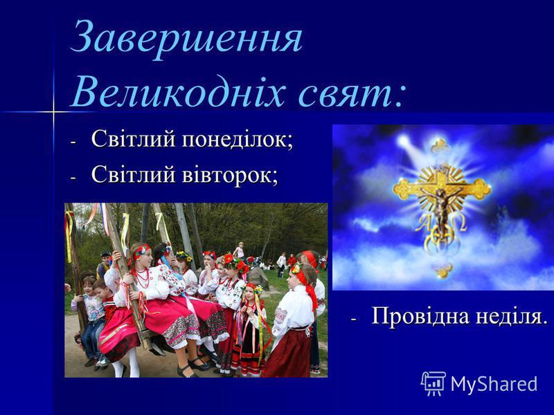 Завершення Великодніх свят: - Світлий понеділок; - Світлий вівторок; - Провідна неділя.