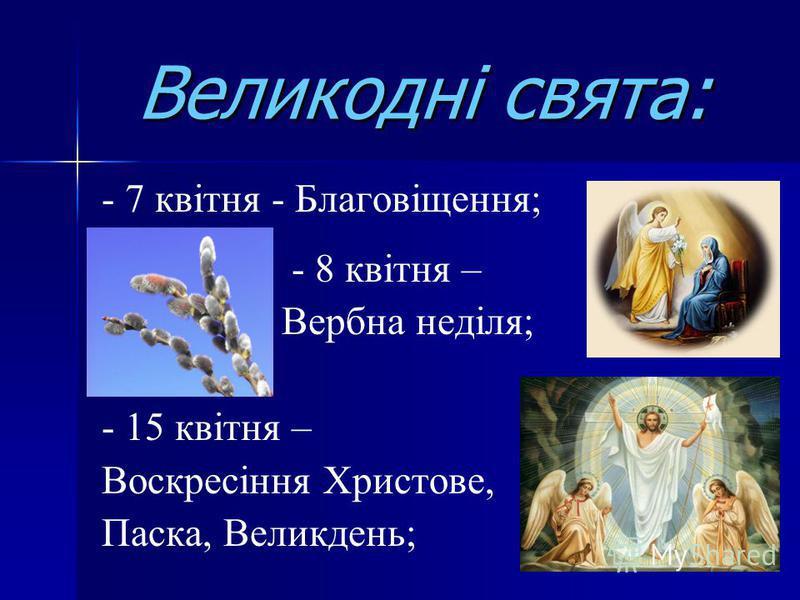 Великодні свята: - 7 квітня - Благовіщення; - 8 квітня – Вербна неділя; - 15 квітня – Воскресіння Христове, Паска, Великдень;