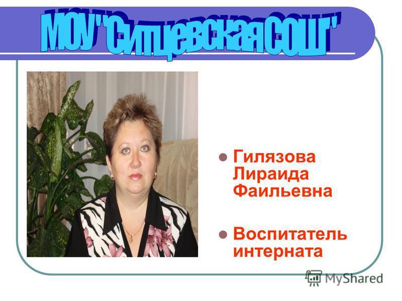 Гилязова Лираида Фаильевна Воспитатель интерната