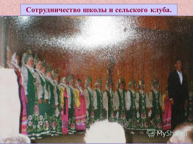 Сотрудничество школы и сельского клуба.
