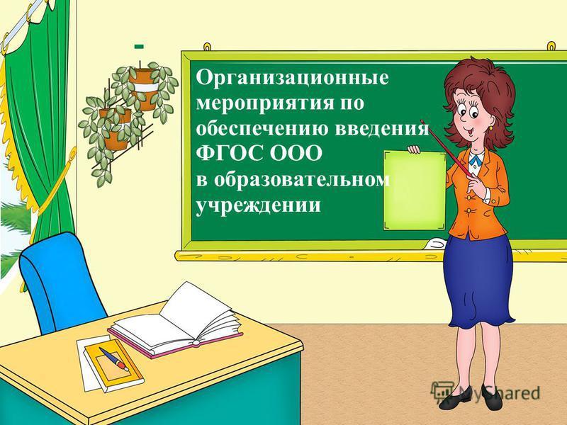 Организационные мероприятия по обеспечению введения ФГОС ООО в образовательном учреждении