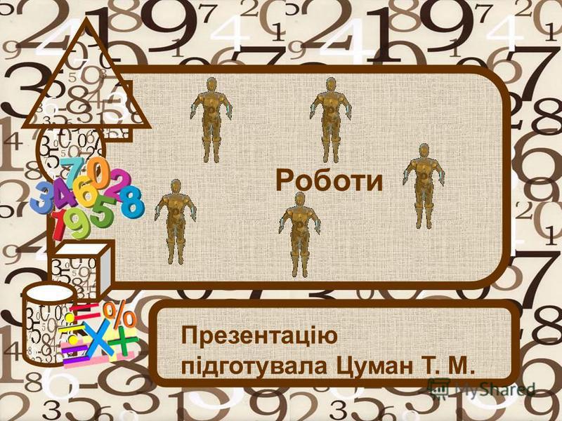 Роботи Презентацію підготувала Цуман Т. М.