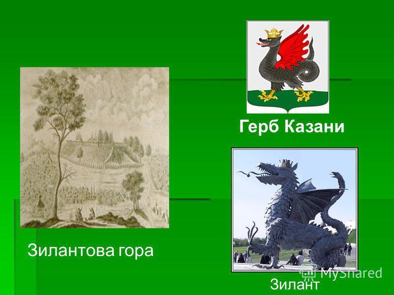 Зилантова гора Герб Казани Зилант