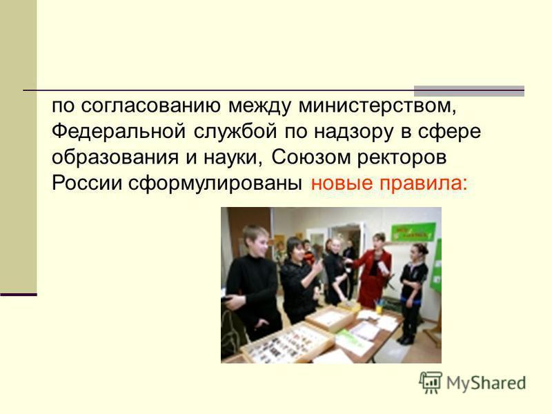 по согласованию между министерством, Федеральной службой по надзору в сфере образования и науки, Союзом ректоров России сформулированы новые правила: