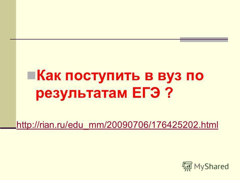 Как поступить в вуз по результатам ЕГЭ ? http://rian.ru/edu_mm/20090706/176425202.html