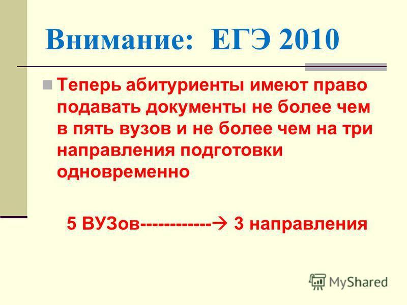 Теперь абитуриенты имеют право подавать документы не более чем в пять вузов и не более чем на три направления подготовки одновременно 5 ВУЗов------------ 3 направления Внимание: ЕГЭ 2010