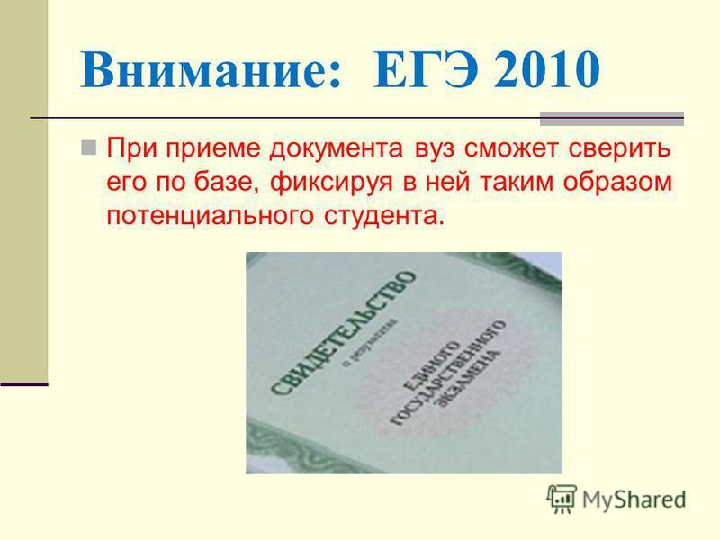 При приеме документа вуз сможет сверить его по базе, фиксируя в ней таким образом потенциального студента. Внимание: ЕГЭ 2010