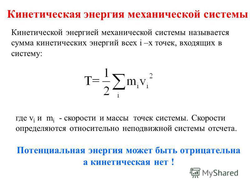 Кинетическая энергия механической системы Кинетической энергией механической системы называется сумма кинетических энергий всех i –х точек, входящих в систему: где v i и m i - скорости и массы точек системы. Скорости определяются относительно неподви