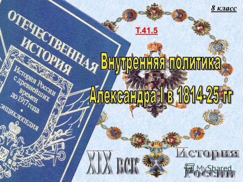 Т.41.5 8 класс