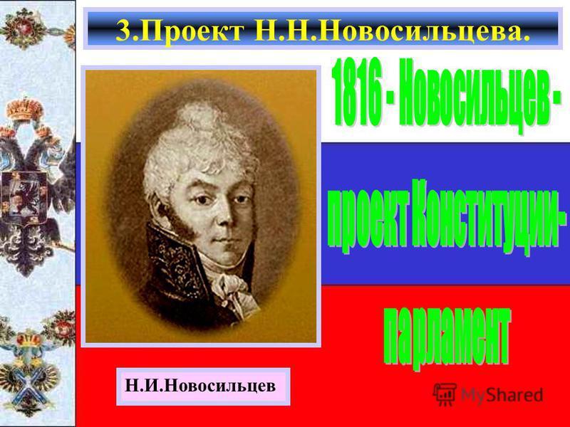3. Проект Н.Н.Новосильцева. Н.И.Новосильцев