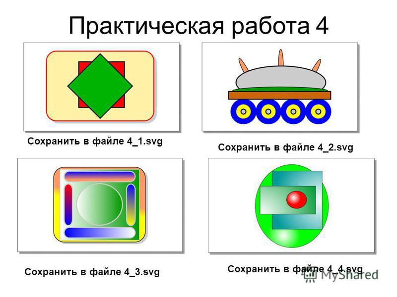 Практическая работа 4 Сохранить в файле 4_1. svg Сохранить в файле 4_2. svg Сохранить в файле 4_3. svg Сохранить в файле 4_4.svg
