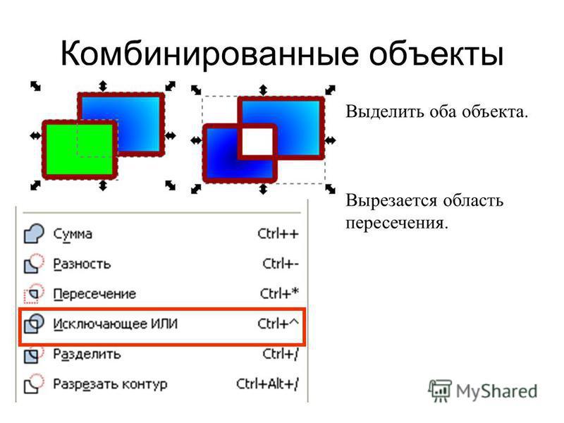 Комбинированные объекты Выделить оба объекта. Вырезается область пересечения.