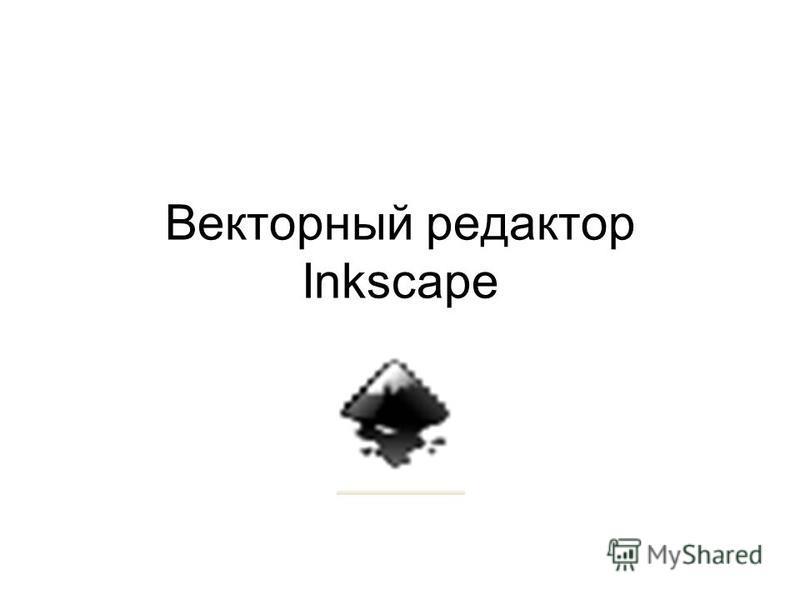 Векторный редактор Inkscape