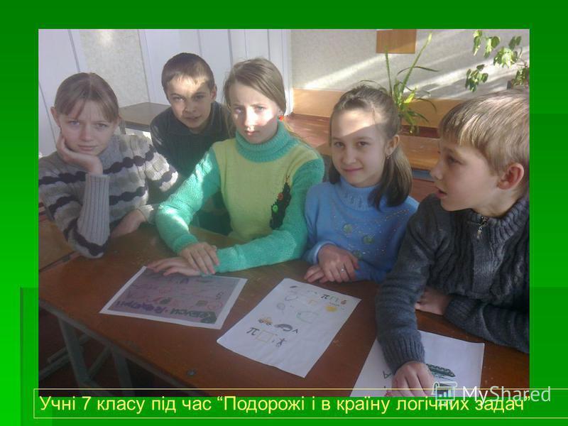 Учні 7 класу під час Подорожі і в країну логічних задач