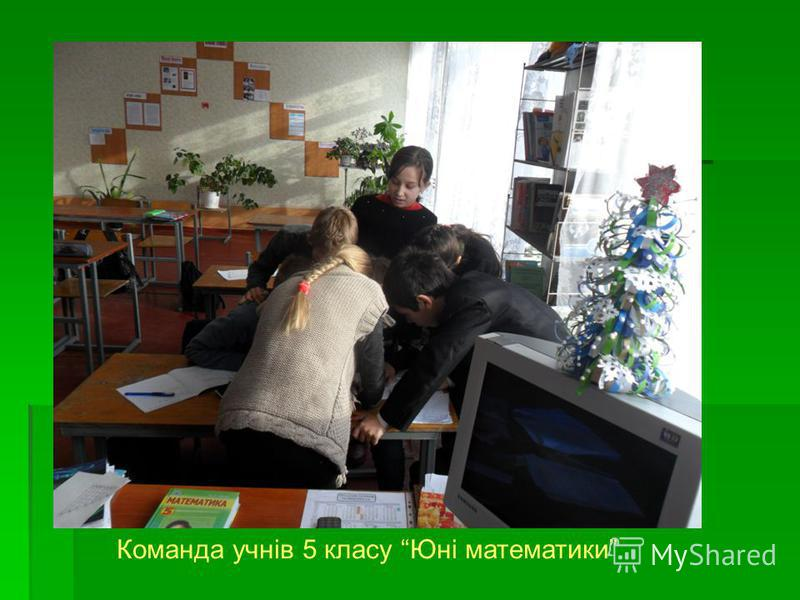 Команда учнів 5 класу Юні математики