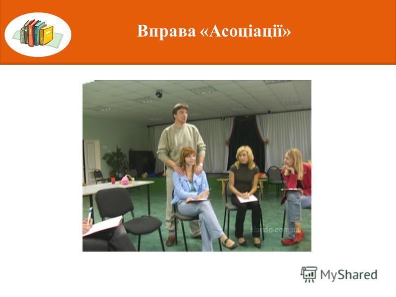 Вправа «Асоціації»