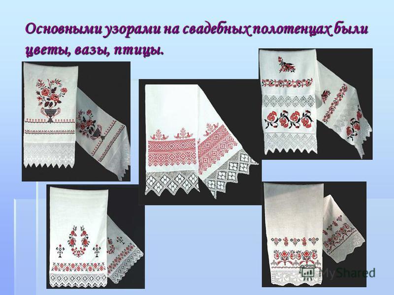 Основными узорами на свадебных полотенцах были цветы, вазы, птицы.