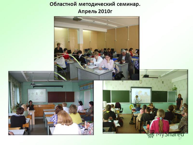 17 Областной методический семинар. Апрель 2010 г