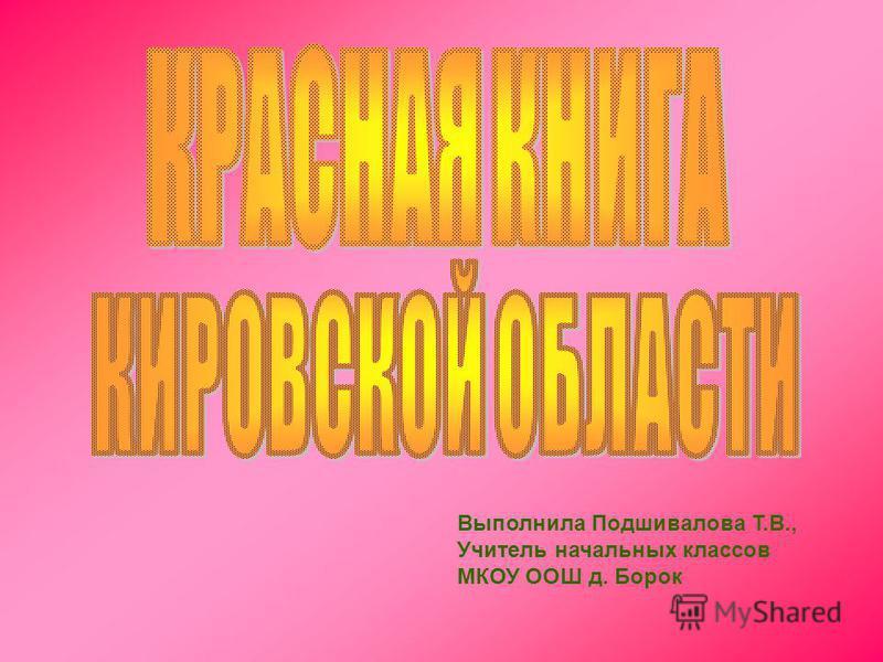 Выполнила Подшивалова Т.В., Учитель начальных классов МКОУ ООШ д. Борок