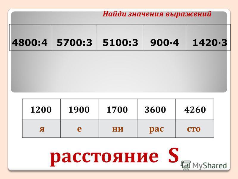 4800:45700:3 5100:3900·4 1420·3 расстояние Найди значения выражений 1200 е 1900 ни 170036004260 ясторас 4 S