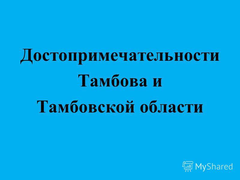 Достопримечательности Тамбова и Тамбовской области