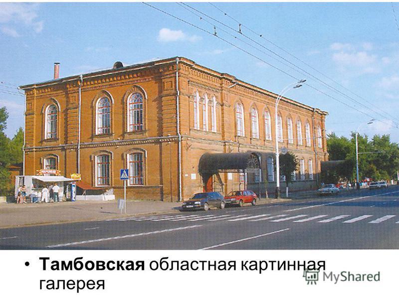Тамбовская областная картинная галерея