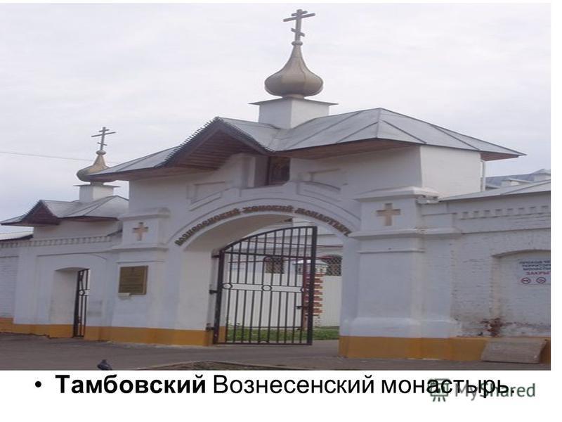 Тамбовский Вознесенский монастырь.