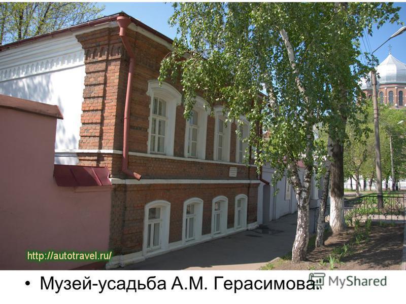 Музей-усадьба А.М. Герасимова.