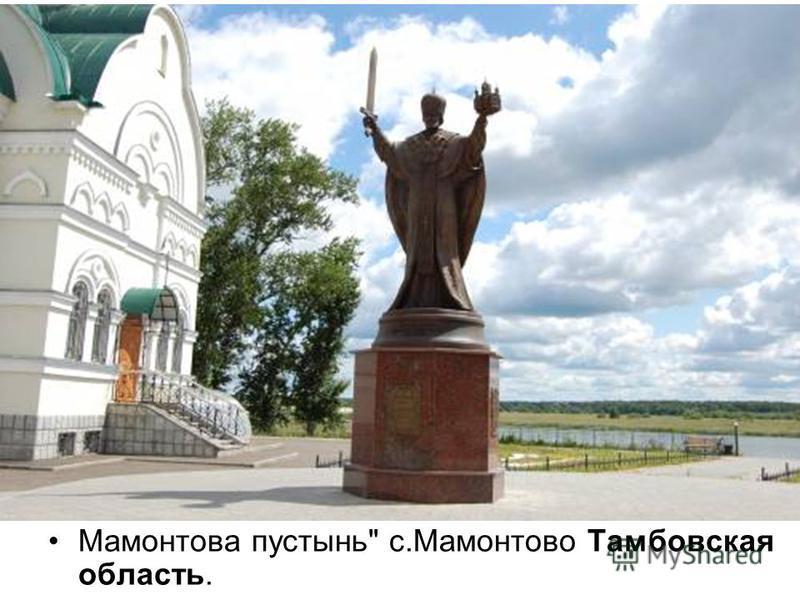 Мамонтова пустынь с.Мамонтово Тамбовская область.