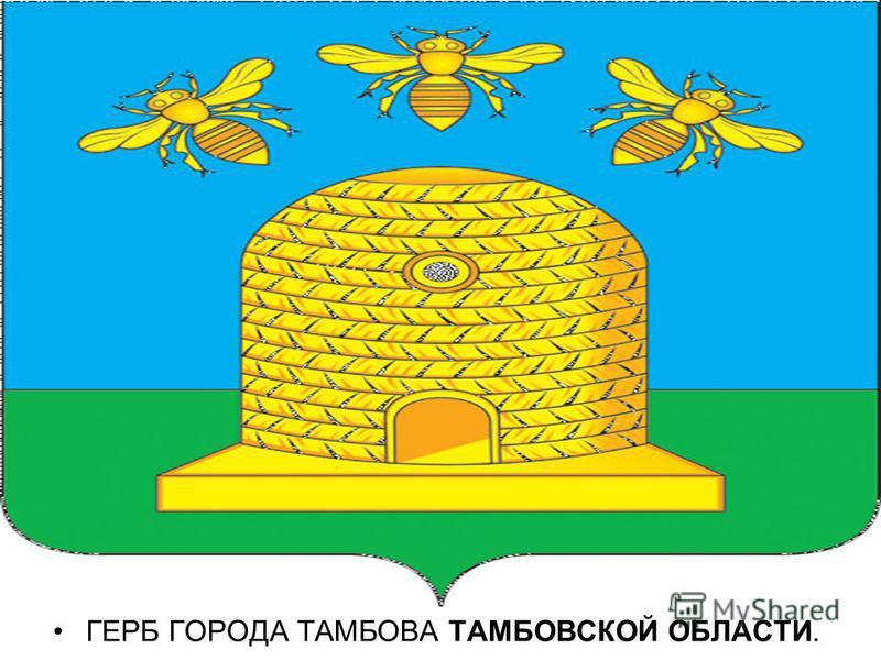 ГЕРБ ГОРОДА ТАМБОВА ТАМБОВСКОЙ ОБЛАСТИ.
